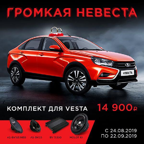 Комплект для Lada Vesta