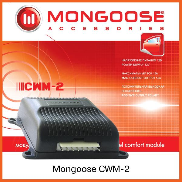 Контроллер Mongoose СWM-2
