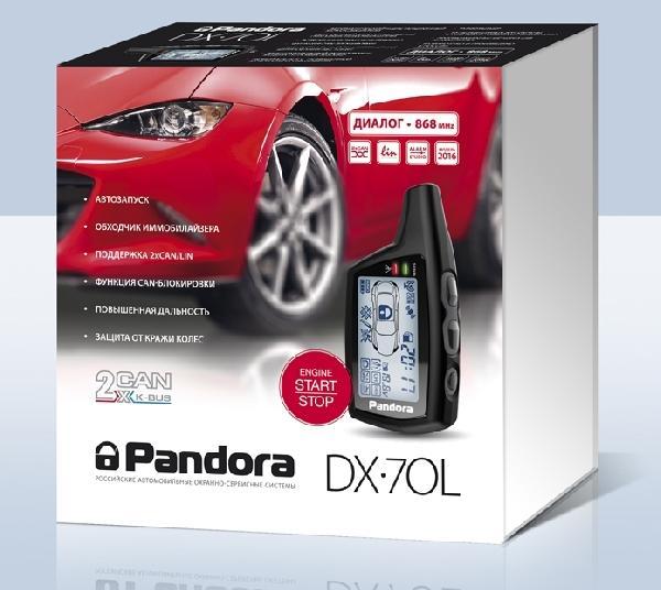 Сигнализация Pandora DX 70 L