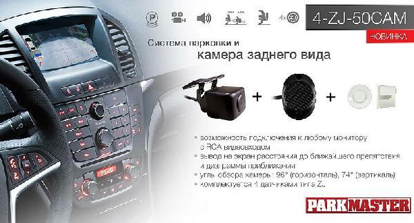 Видео-парктроник ParkMaster 4-ZJ-50-Black+camera