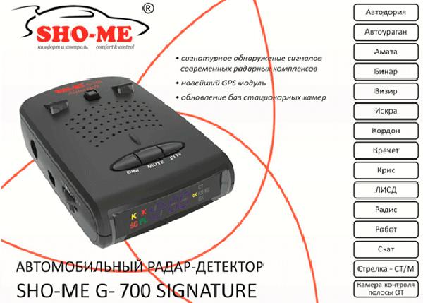 Sho-Me G-700 STR SIGNATURE
