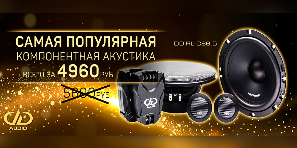 Акустика DD Audio RedLine-CS6.5